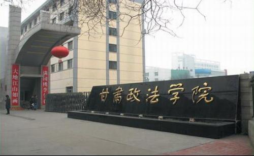 学校地处西北政治,经济,交通中心的甘肃省兰州市,位于兰州市科教中
