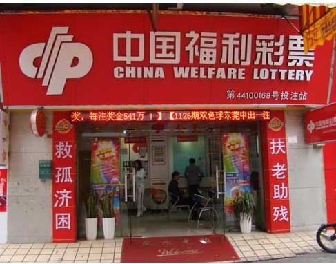 中国福利彩票天天乐游戏规则