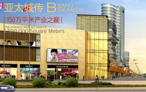 香河亚太城