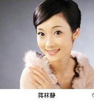 蒋林静,中国女演员图片