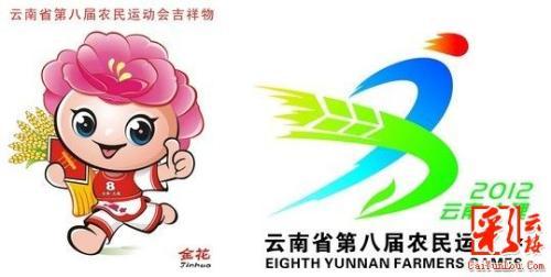 八届农民运动会会徽