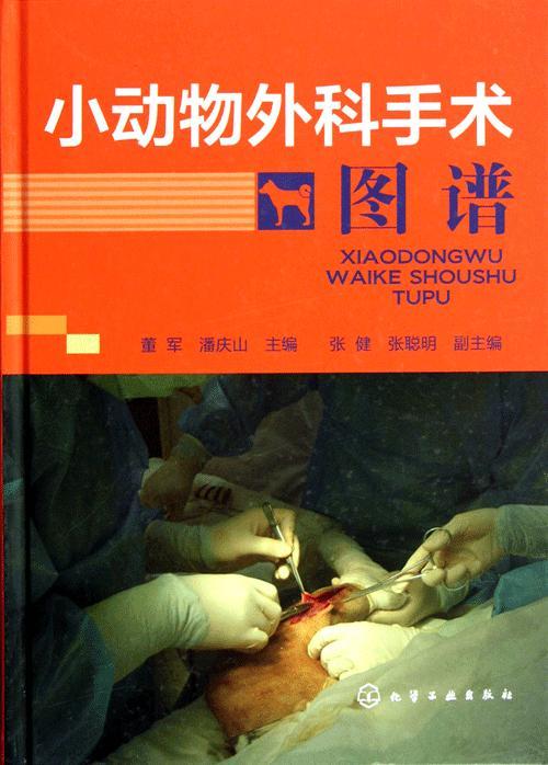 小动物外科手术图谱 - 搜狗百科