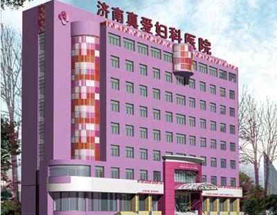 济南市真爱妇科医院_济南真爱妇科医院是经山东省卫生部门批准设立的集医疗,预防,科研