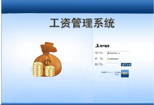 工资管理系统图片