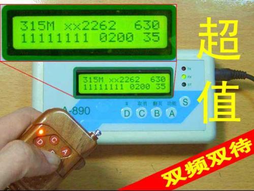 捕鱼机遥控器破解_捕鱼游戏机遥控器