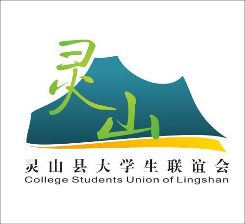灵山县大学生联谊会