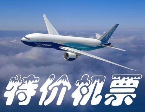 热线400v889vv3611特价飞机票国内各家航空公司对于