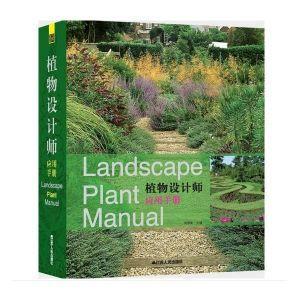 植物设计师手册
