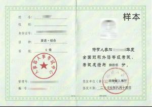 2016年河南专业技术人员职称日语等级统一考试考务工作通知
