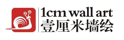 东莞壹厘米墙绘创意设计有限公司