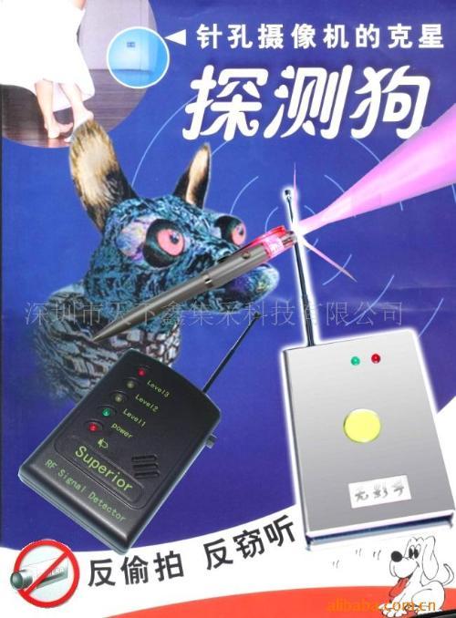 电子探测狗