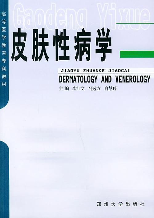 皮肤性病学(dermatovenereology)包括皮肤病学 搜狗百科