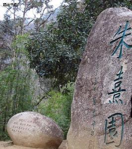 武夷山摩崖石刻图片