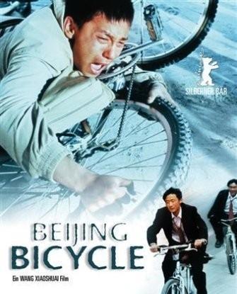 十七岁的天空电影_主演《十七岁的单车》的大陆青年演员李滨,崔林和高圆圆,年龄都