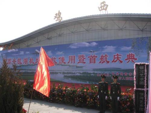 北京-鸡西,鸡西-哈尔滨往返两个航班两条航线,每天各一班.