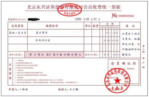 普通发票(6; 沈阳增值税发票|辽宁增值税发票|苏州增值税发票|大连