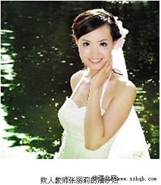 最美女教师张丽莉婚照