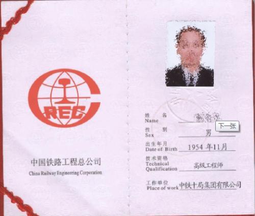 執業資格注冊證書》,從事電氣專業工程設計及相關業務的專業技術人員.
