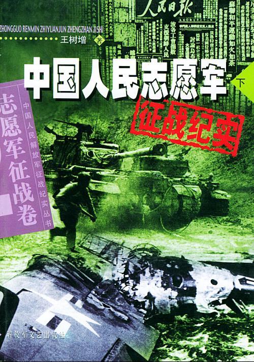 麦克阿瑟 朝鲜战争_中国人民志愿军 - 搜狗百科
