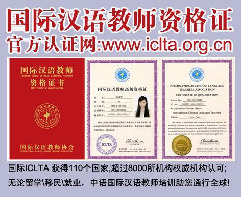 """""""国际汉语教师资格证""""是中国地区唯一获得中国驻美国"""