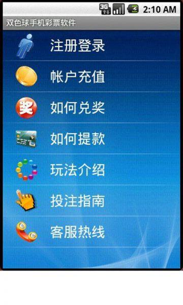 双色球手机彩票软件的图片(全部5)