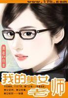 小说名称:我的美女老师