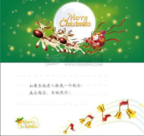 圣诞节贺卡 - 搜狗百科