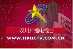 汉川电视台_汉川广播电视台