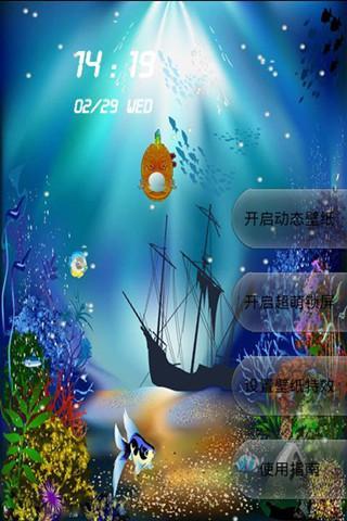 海底世界動態壁紙鎖屏
