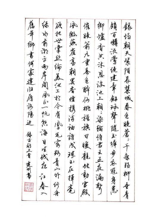 庞中华钢笔字帖 - 搜搜百科
