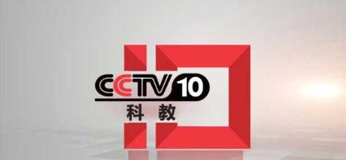 cctv高清