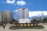 重庆西南医院做人流好还是新桥医院好呢?