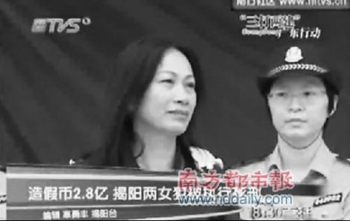 2008年10月,吴玉玲和方瑞凤雇佣了2名四川籍印制工,开出印制一批假币