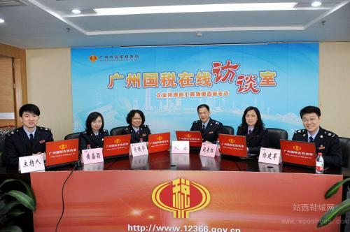 广州市国家税务局+-+搜搜百科
