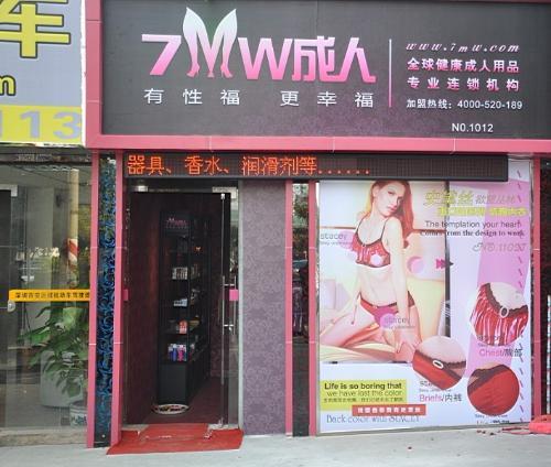 男女成人用品竞争风险-富娃创;深圳七情趣情趣用品代理,成人用品连锁平遥橙色酒店图片