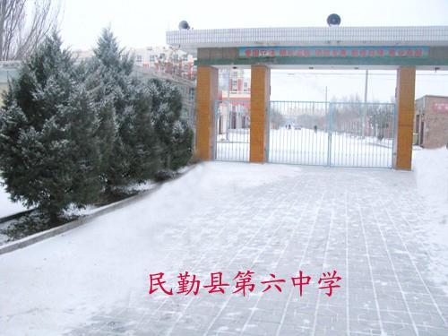 民勤县第六中学简称民勤六中,学校坐落于甘肃省武威市民勤县,是一所初