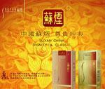软苏烟香烟价格表_苏烟香烟价格表 - 搜狗百科