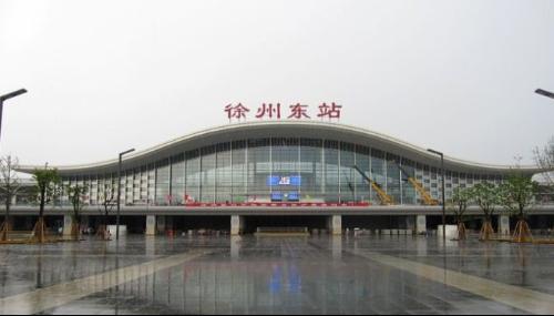 江苏宜兴高铁站_徐州东站 - 搜狗百科