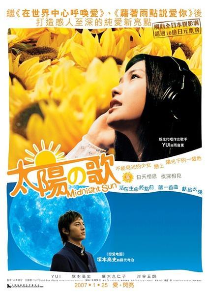 太阳之歌太阳之歌电影版:◆ 片名:◆ 译名:太阳之歌(午夜的阳...
