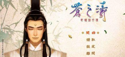 苍之涛轩辕剑外传苍之涛是台湾所发行的