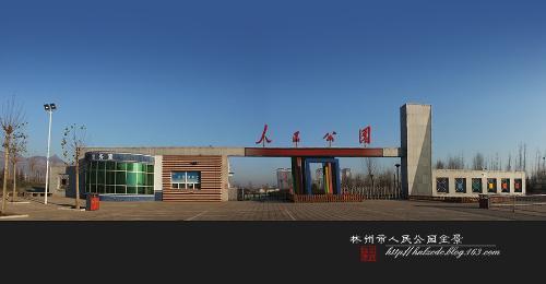 林州市人民公园图片