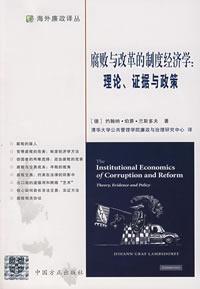 外部性制度与创新分析图