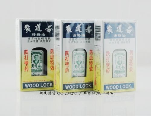 汉梅黄道益哪里买卖比较好的 香港万宁代购黄