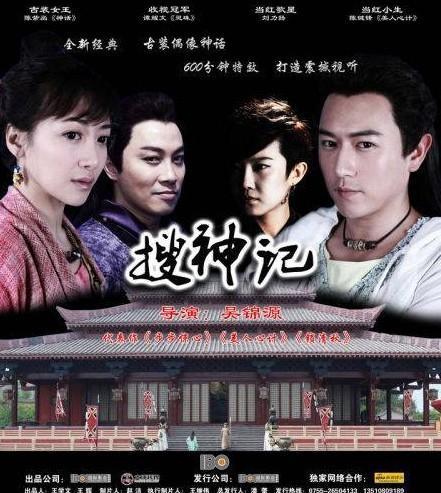 搜神记2011电视剧是一部神话小说     搜神记是一个多义词,...