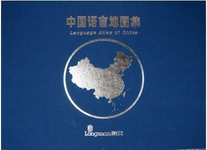 《地图集》中汉语方言分区图及