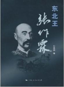 东北王张作霖传奇_东北王张作霖 - 搜狗百科