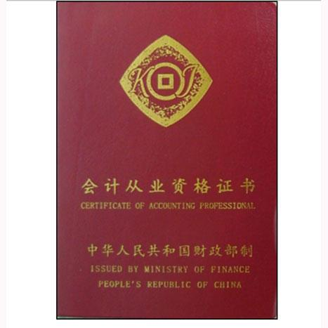 新会计从业资格�y.i_天津市会计从业资格证