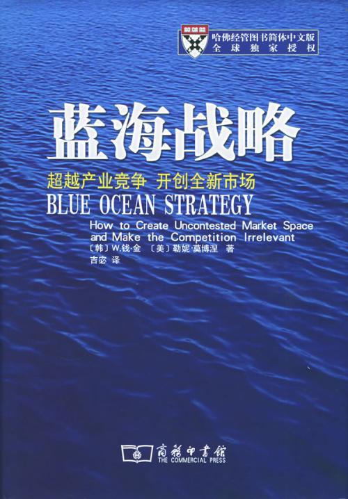 蓝海++战略+-超越产业竞争开创全新市场;