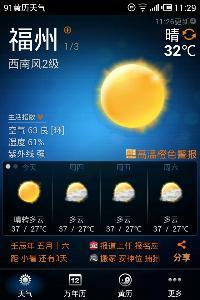 91黄历天气