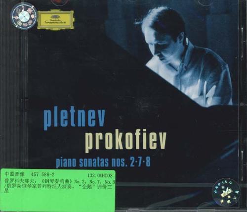 普罗科菲耶夫钢琴奏鸣曲集 第1册